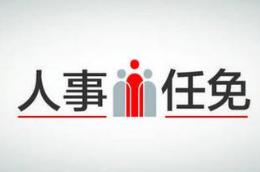 淄博市人大常委会任免一批工作人员