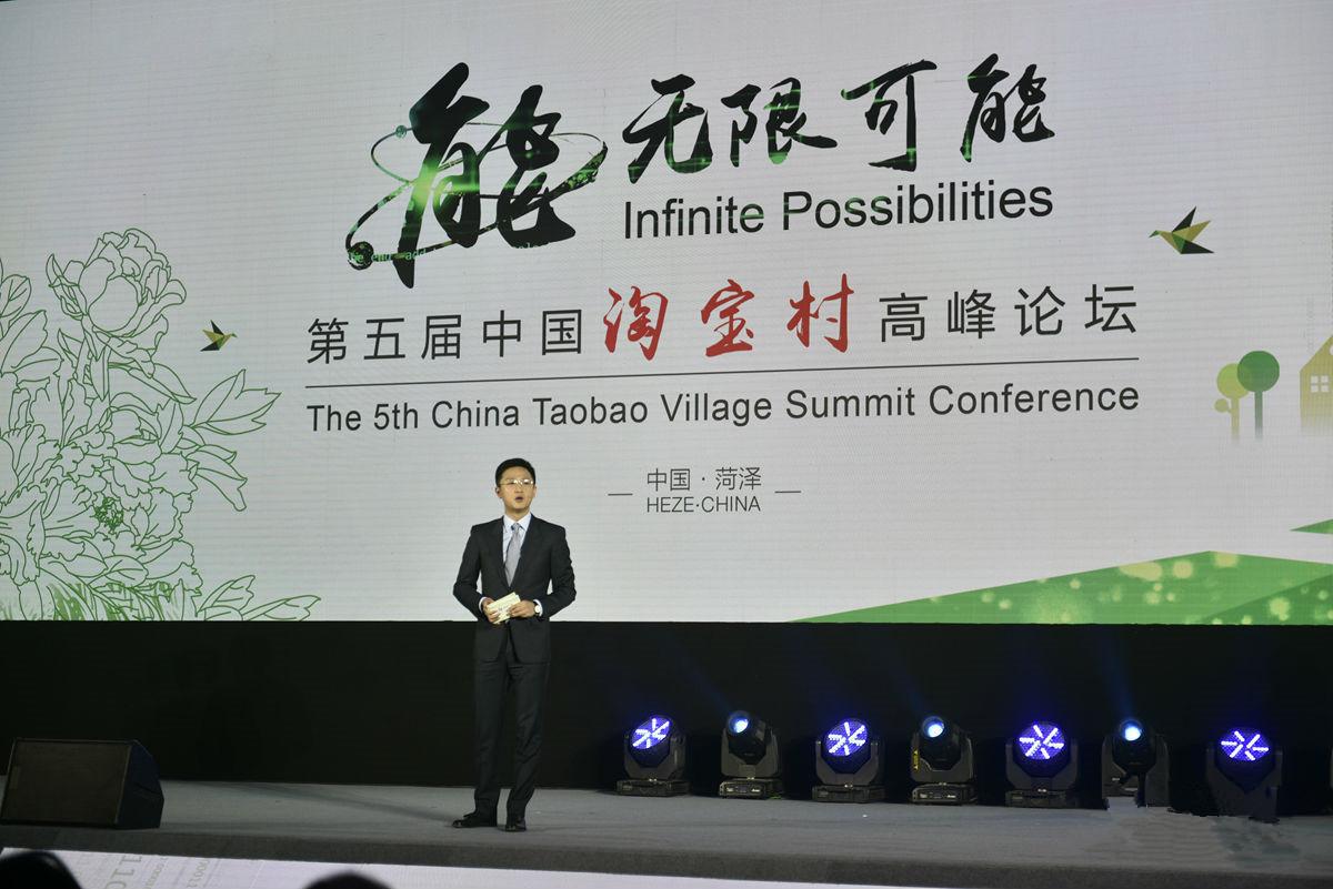 第五届中国淘宝村高峰论坛在菏泽隆重开幕