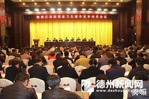 陵城区迎接国家卫生城市复审 发动全员参与