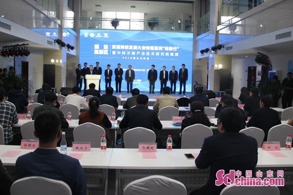 中科万隆产业技术研究院在潍坊高新区成立