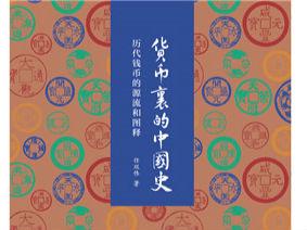 《货币里的中国史》
