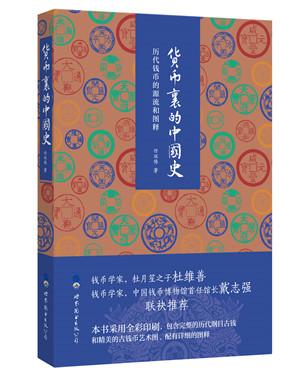 《货币里的中国史》在线阅读