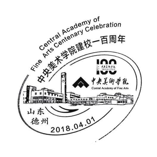 《中央美术学院建校100周年》邮票发行 德州启用纪念邮戳