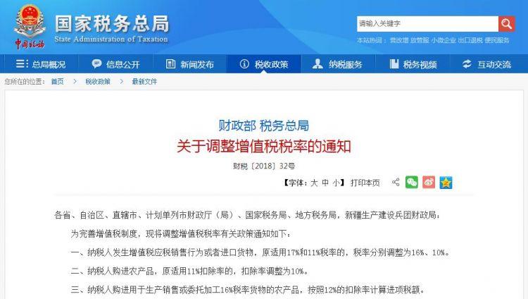 财政部调整增值税税率 自5月1日起执行