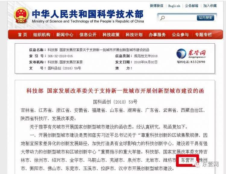 看好你!国家两部委发文支持东营开展创新型城市建设