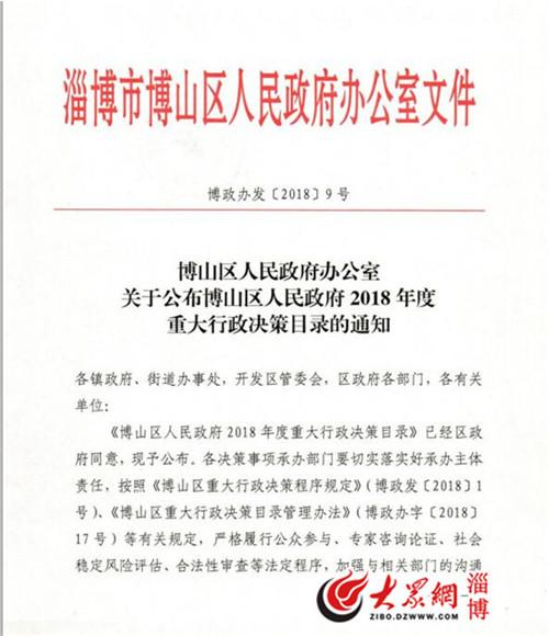 博山区政府公布2018年度重大行政决策目录