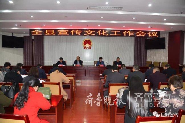 巨野县召开宣传文化工作会议