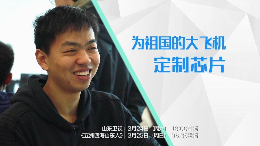 完整版|牛昕宇:为祖国的大飞机定制芯片