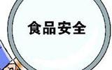 张店区食药监局严守三重防线 保障季节交替食品安全
