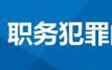 高青县监察委移送起诉首例职务犯罪案 系全市首例