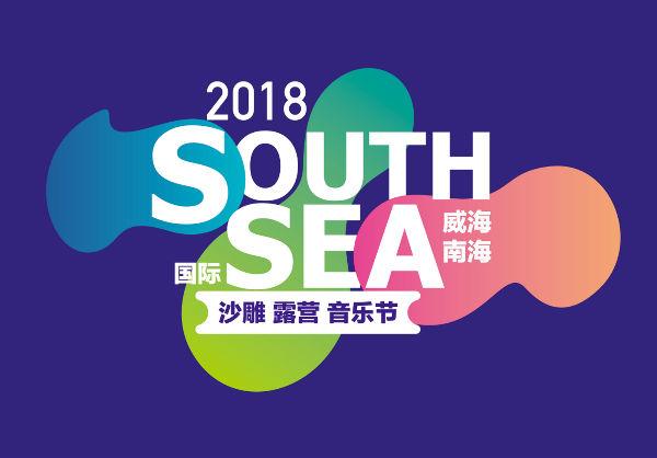 南海音乐标志组合-17_看图王