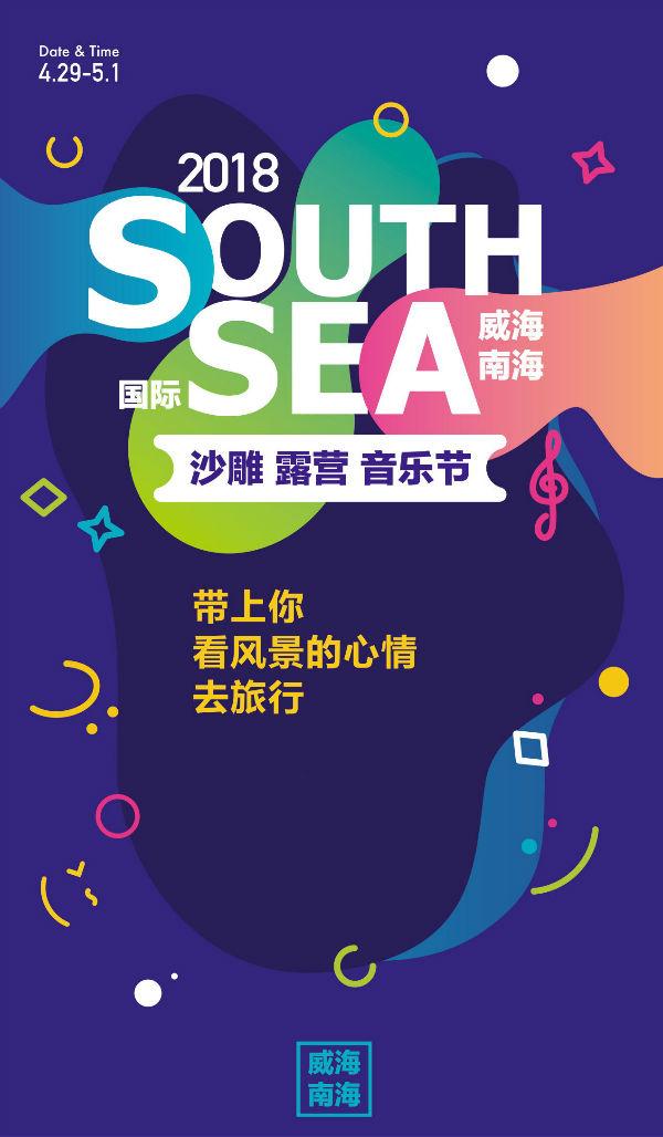 南海音乐节转曲-100_看图王