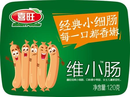 维小肠标签2_副本