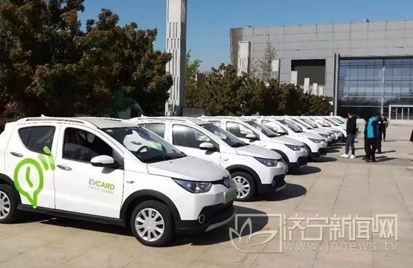 共享电动汽车登陆济宁 网点、收费、使用流程都在这!