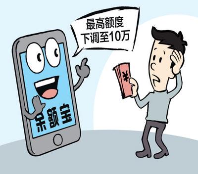 """人民日报:每日申购一开启就被抢光 余额宝为何限购""""瘦身"""""""