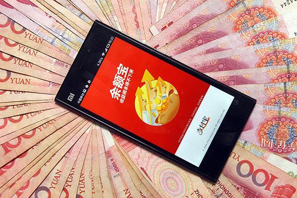 """余额宝为什么限购""""瘦身""""?人民日报:货币基金并非零风险"""