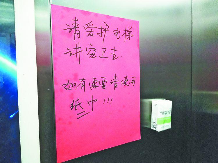 """张店华侨城:居民电梯里放纸巾""""劝阻""""乱吐痰"""