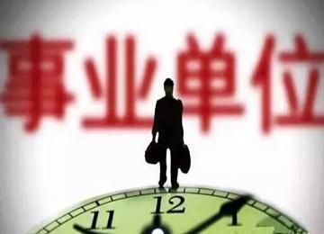 淄博市事业单位招聘笔试合格线公布