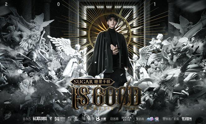 黄子韬巡回演唱会主海报曝光 视觉冲撞感十足
