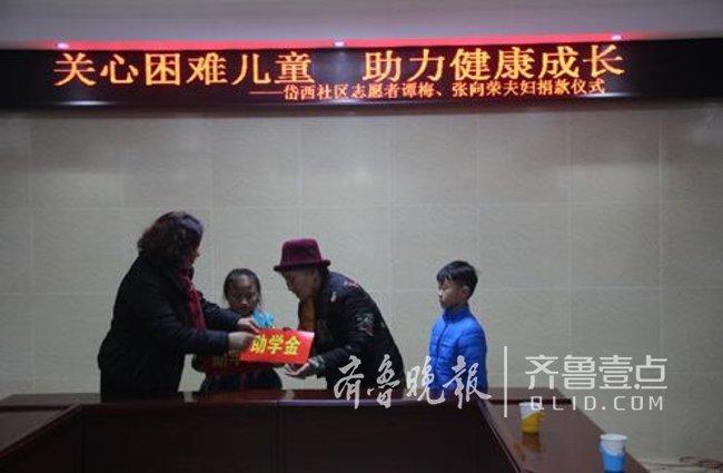 关心困难儿童,泰安岱庙街道八旬老人为外来子女捐款