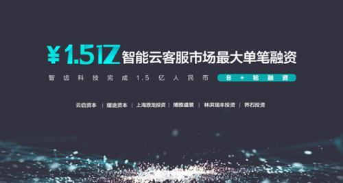 智齿科技宣布获得1.5亿人民币B+轮融资