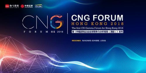 CNG Forum HK2018举办 全球百家投资机构对话中国游戏公司