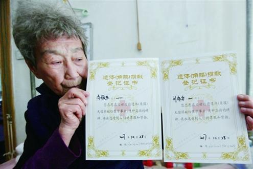 """""""终""""生约定:老夫妻相濡以沫56年 承诺离世捐遗体"""