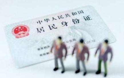 好消息!4月起山东居民首次申领身份证不再收取工本费