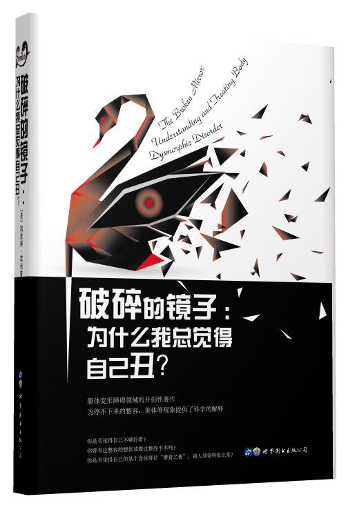 02【立封】世图北京《破碎的镜子》