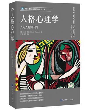 02【立封】世图北京《人格心理学》