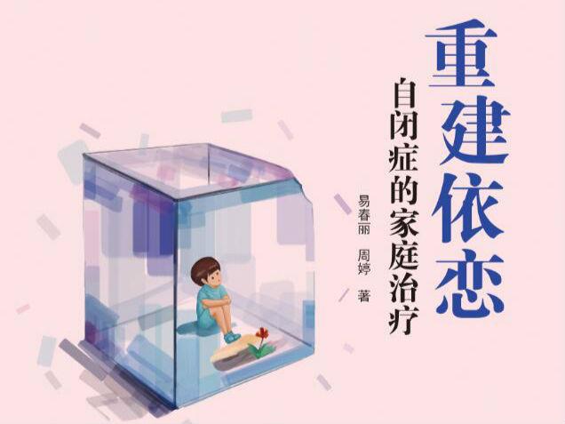 《重建依恋:自闭症的家庭治疗》