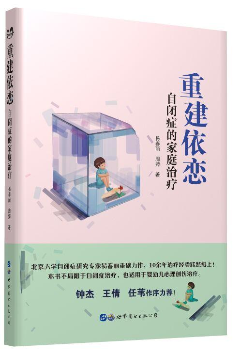 《重建依恋:自闭症的家庭治疗》在线阅读