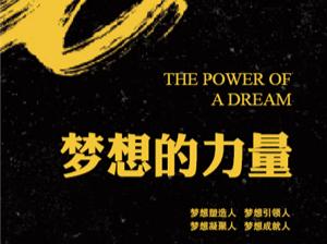《梦想的力量》