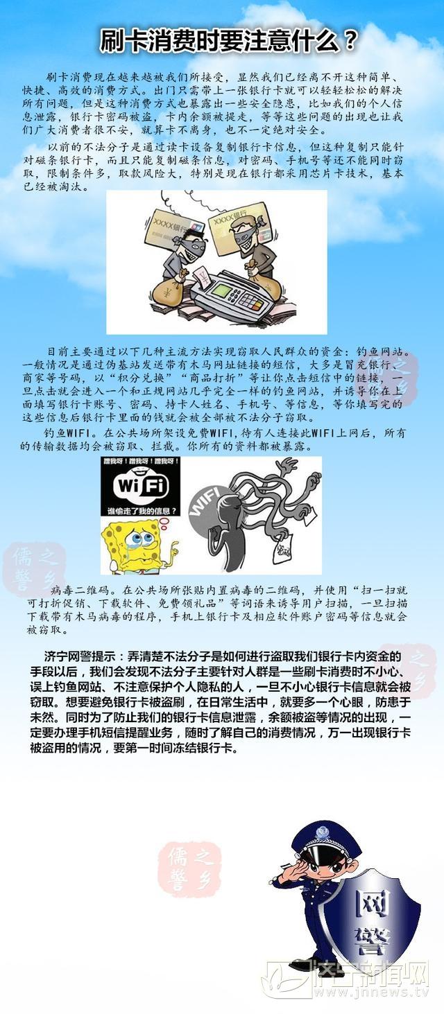济宁网警提醒消费者:别在刷卡消费时埋下隐患