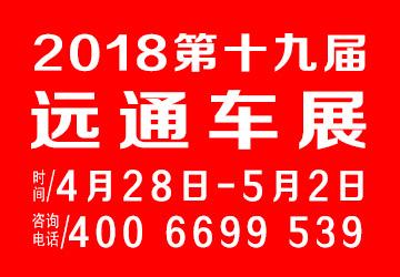 2018年第十九届远通车展交易会