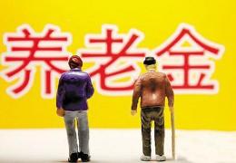 淄博将开始养老金年度资格认证
