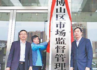 工商与质监合并 博山区市场监督管理局正式挂牌