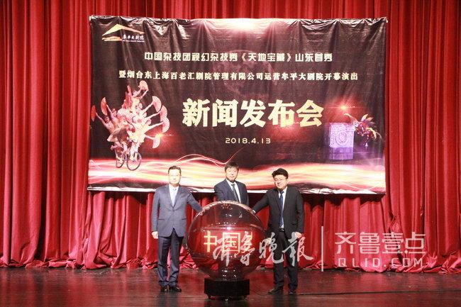 中国杂技团《天地宝藏》山东首秀将亮相牟平大剧院