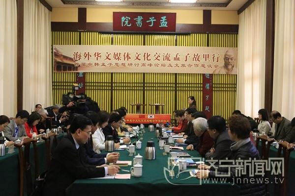 首届中韩孟子思想研讨高峰论坛在孟子研究院举办