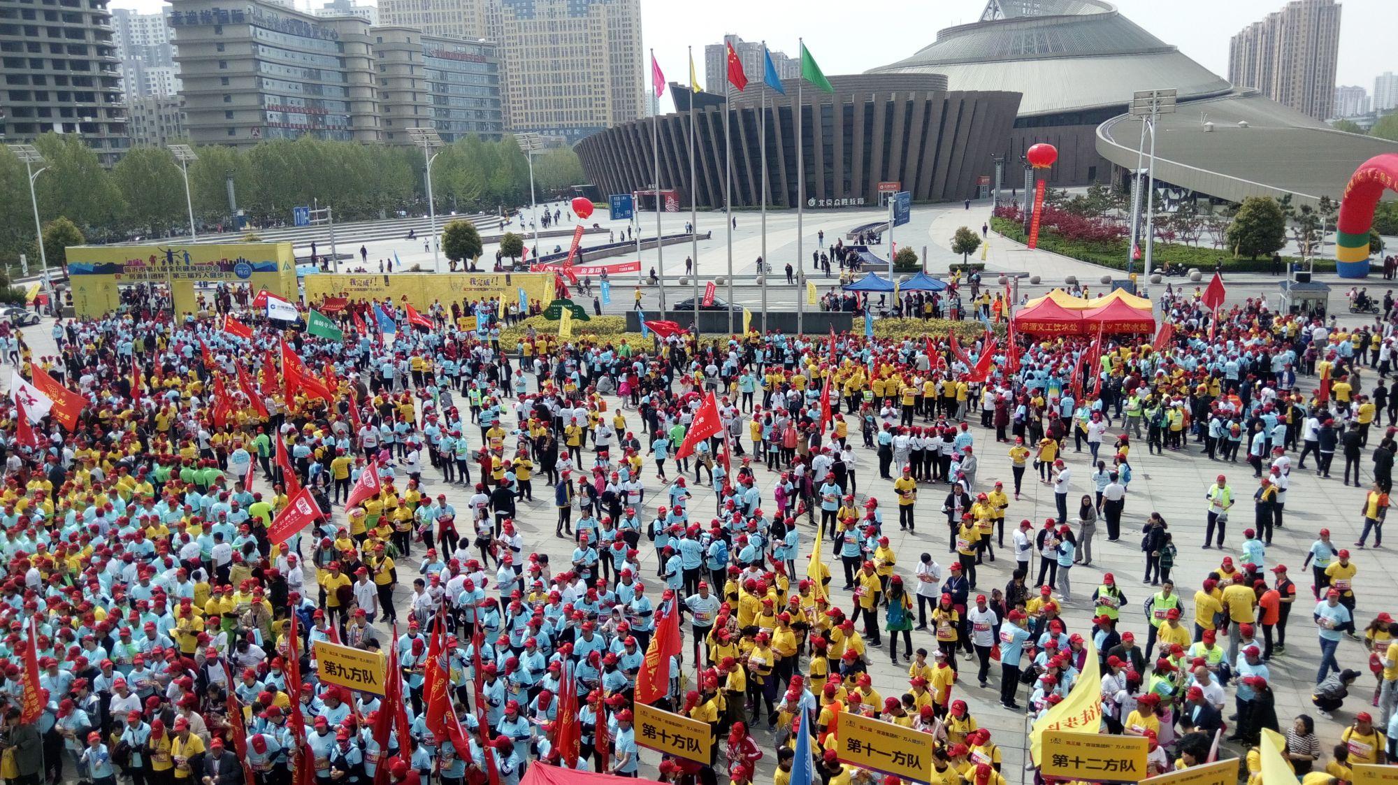 临沂市第八届全民健身运动会开幕近万市民健步行