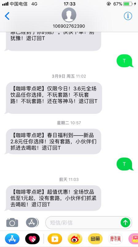 收垃圾短信回T退订反收更多?代发平台:回几百遍也没用
