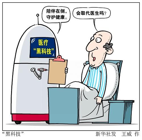 中国借助AI解决医生不足问题 俄媒:带来便利但有局限