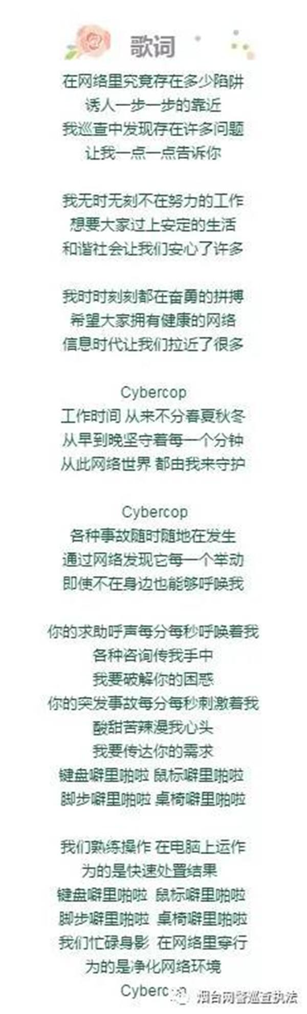 烟台网警微制作MV《cybercop》