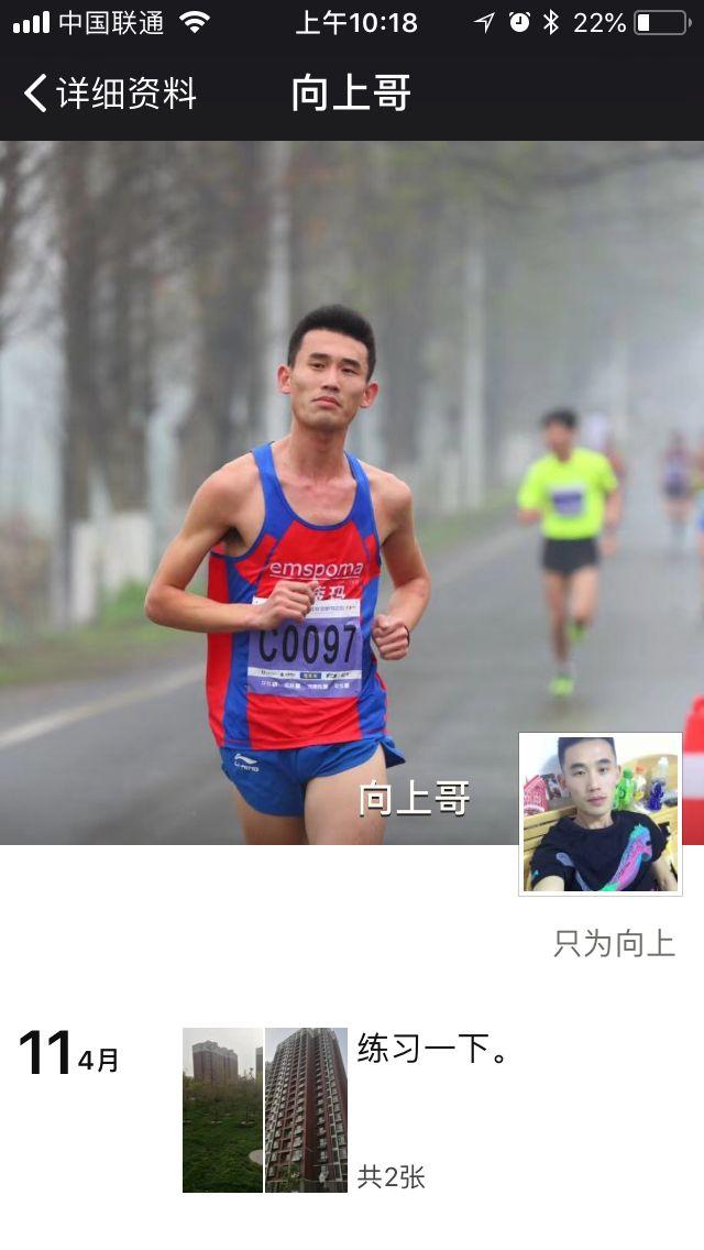 """向上哥""""获泰山半程马拉松男子组冠军 赛后谈""""向上""""精神"""