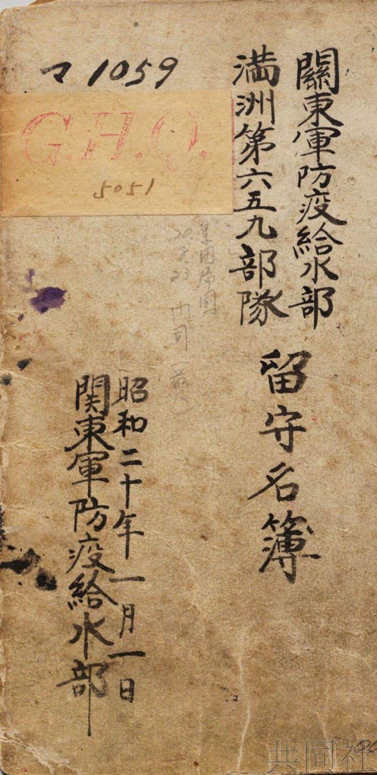 首次!日本档案馆公开731部队3607人实名名簿