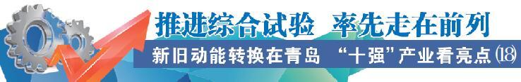 """【新旧动能转换在青岛】嘉星晶电精铸""""蓝宝石王国"""""""