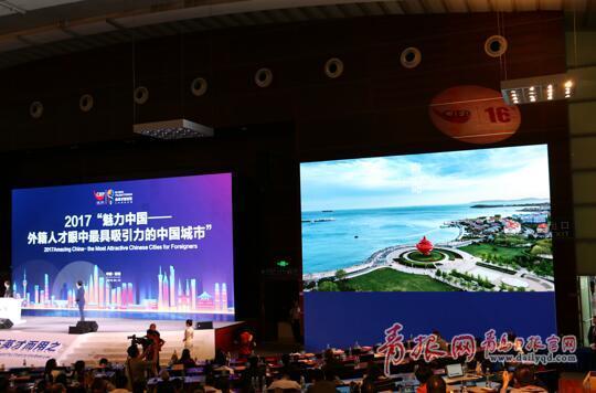 青岛连续7年上榜外籍人才眼中最具吸引力十大城市