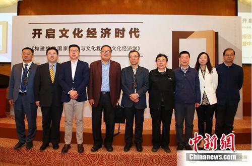 清华发布首份文化经济报告 提出构建文化经济学学科