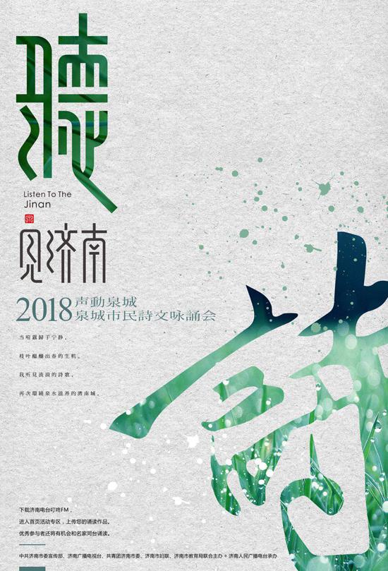 """""""声动泉城——2018泉城市民诗文咏诵会""""启动"""