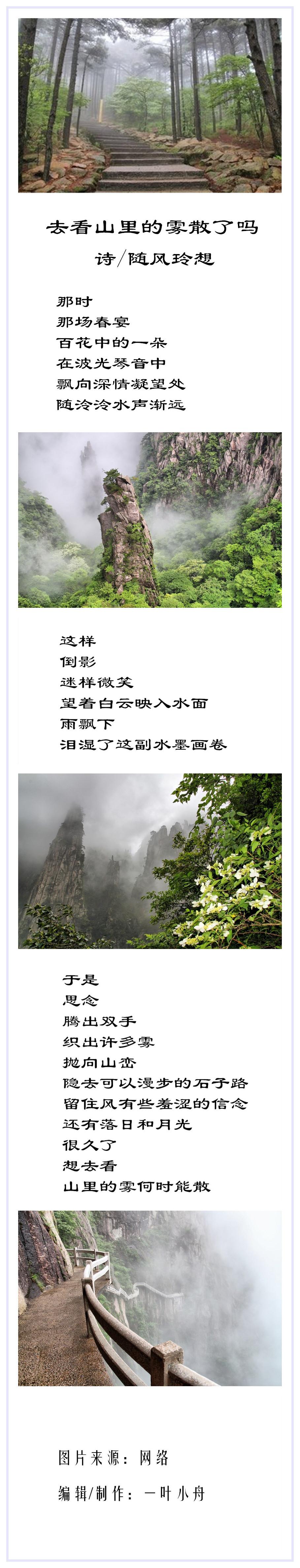 去看山里的雾散了吗诗合成